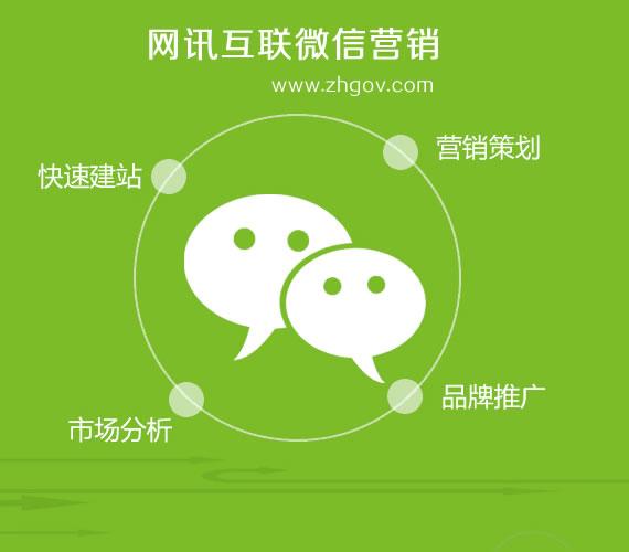 珠海微信营销